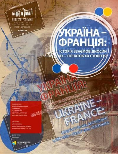 Міжнародні інвестиції в Україну з кінця ХІХ - початку ХХ століття. Частина друга - Франція