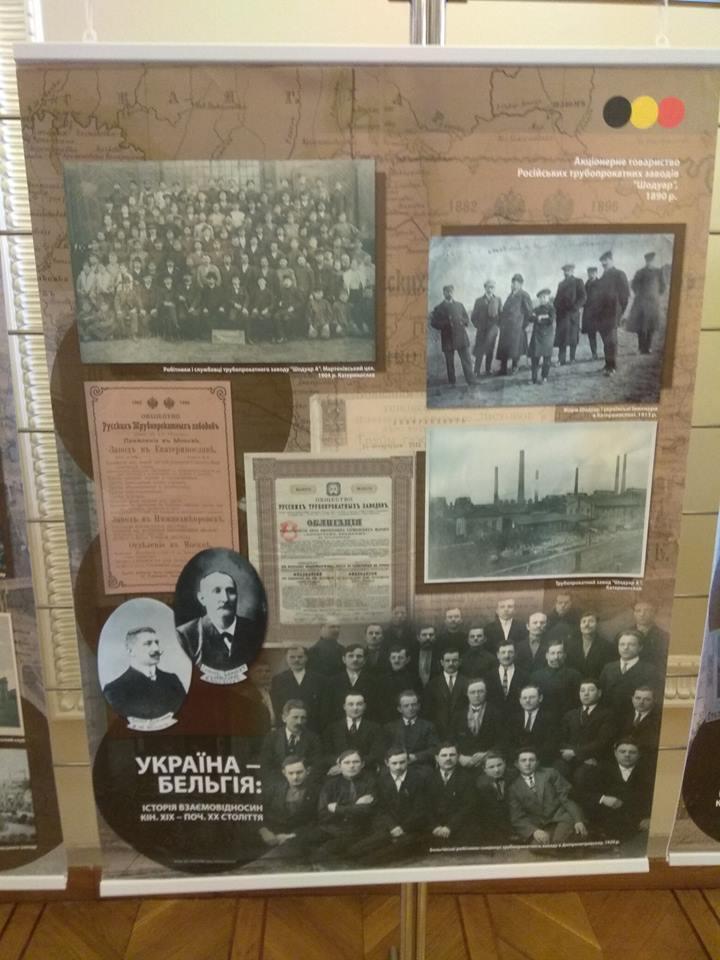 Україна - Бельгія виставка у Верховній Раді