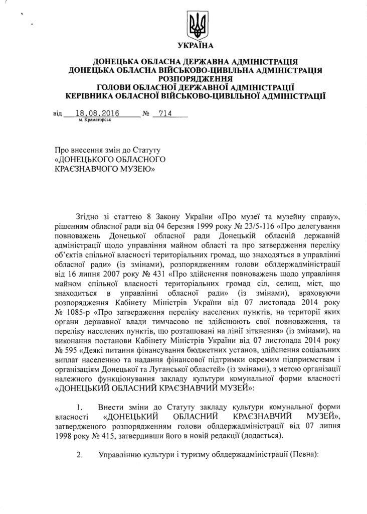 № 714 від 18.08.2016.pdf-01