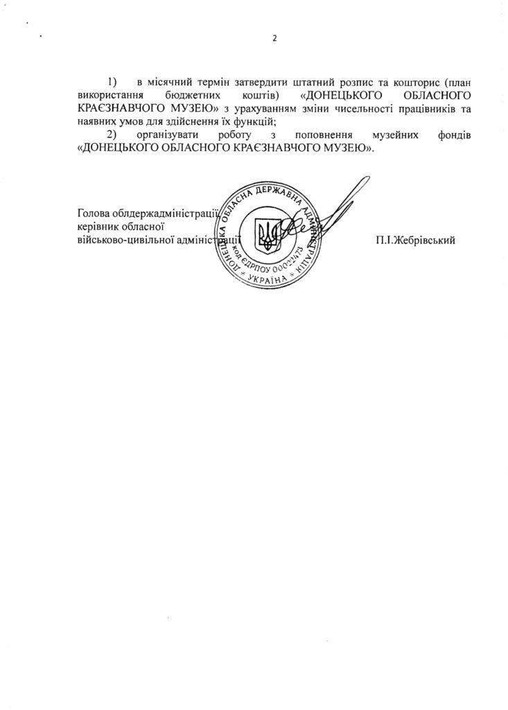 № 714 від 18.08.2016.pdf-02