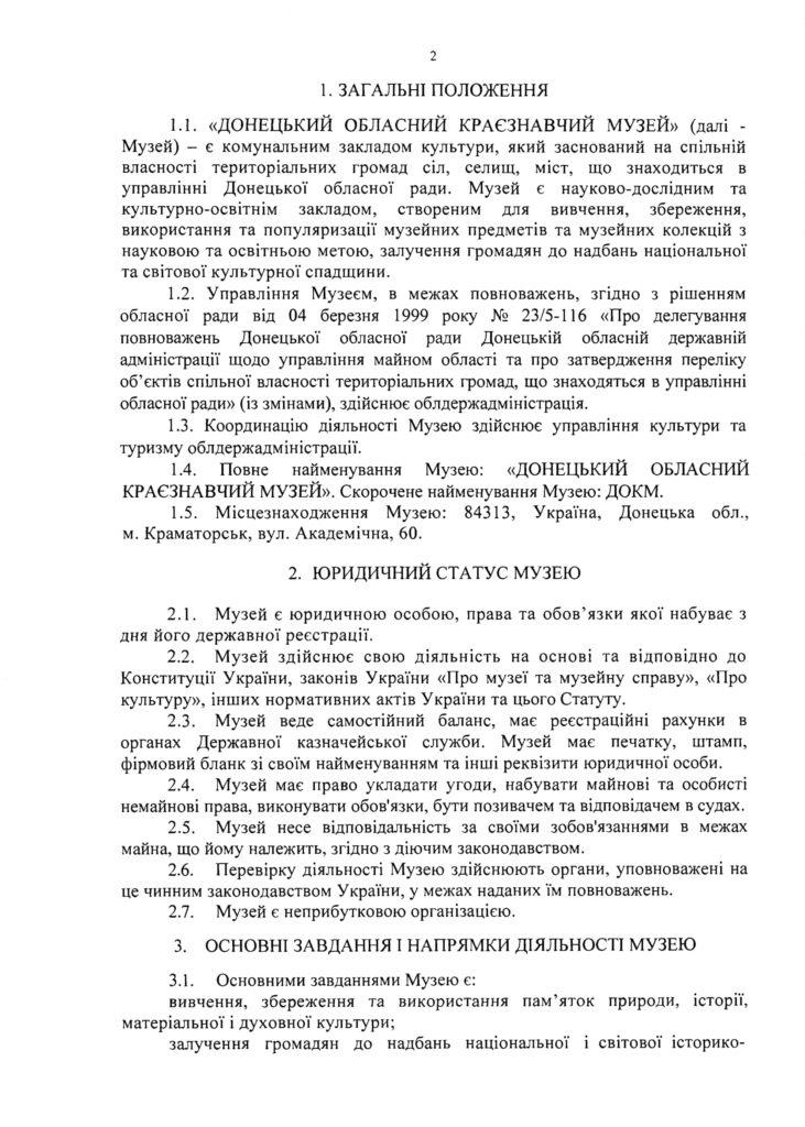 № 714 від 18.08.2016.pdf-04