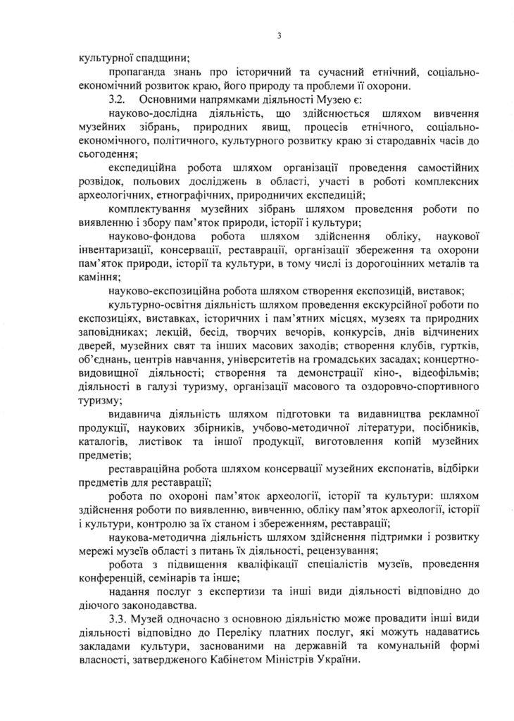 № 714 від 18.08.2016.pdf-05
