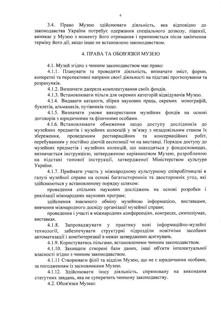 № 714 від 18.08.2016.pdf-06