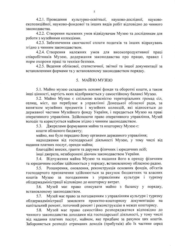 № 714 від 18.08.2016.pdf-07