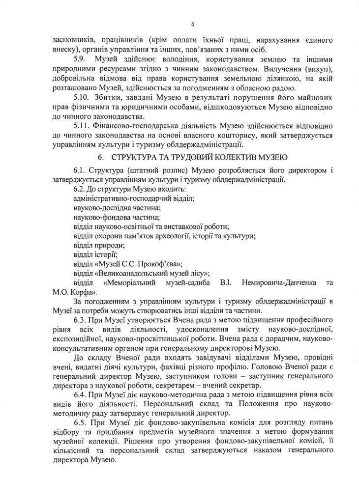 № 714 від 18.08.2016.pdf-08