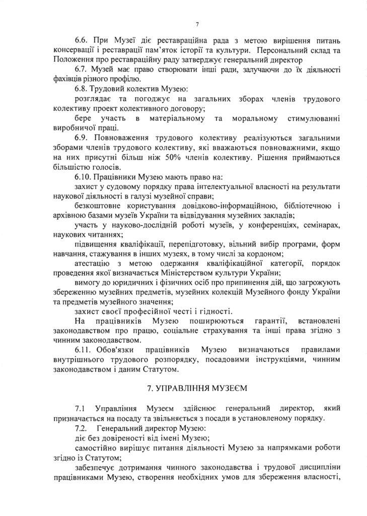 № 714 від 18.08.2016.pdf-09