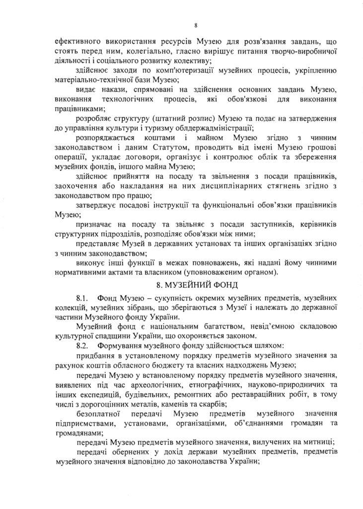 № 714 від 18.08.2016.pdf-10