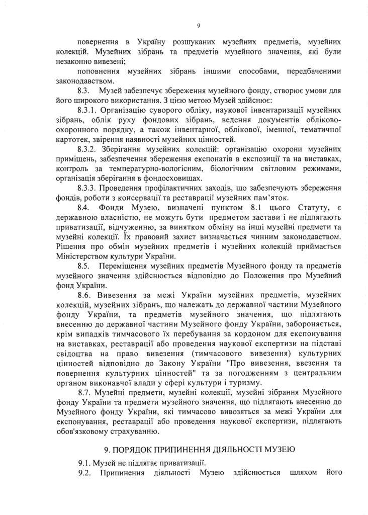 № 714 від 18.08.2016.pdf-11