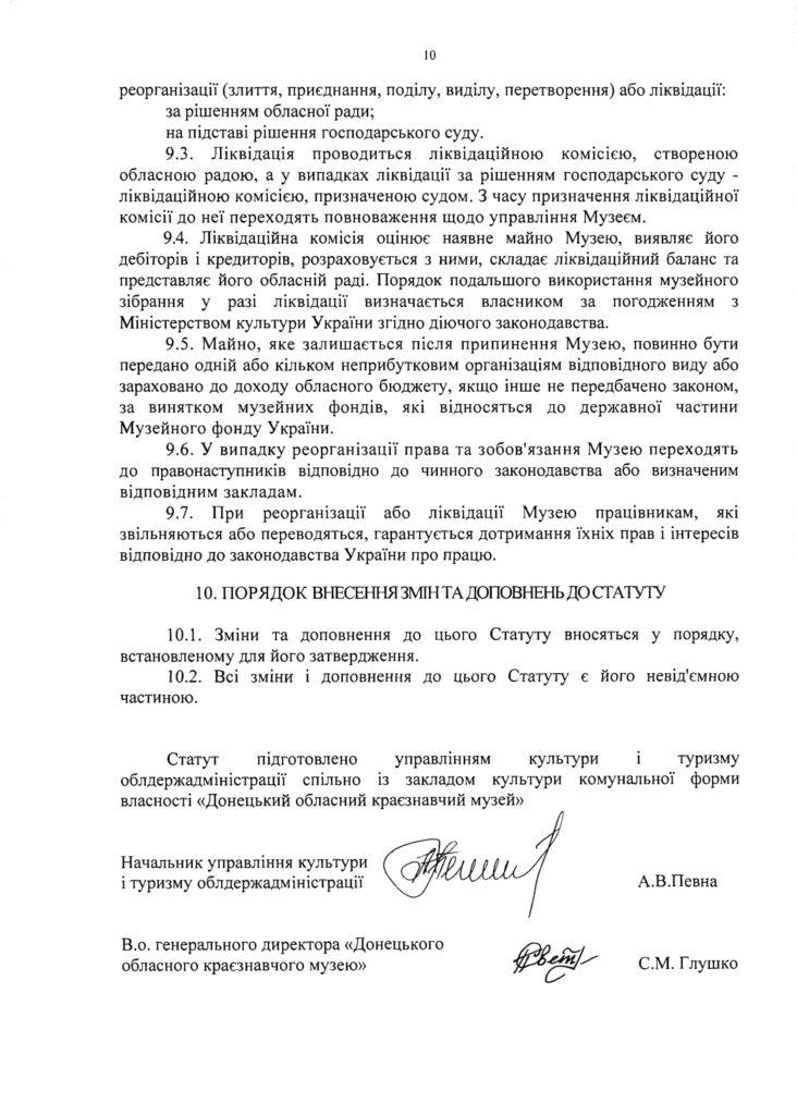 № 714 від 18.08.2016.pdf-12