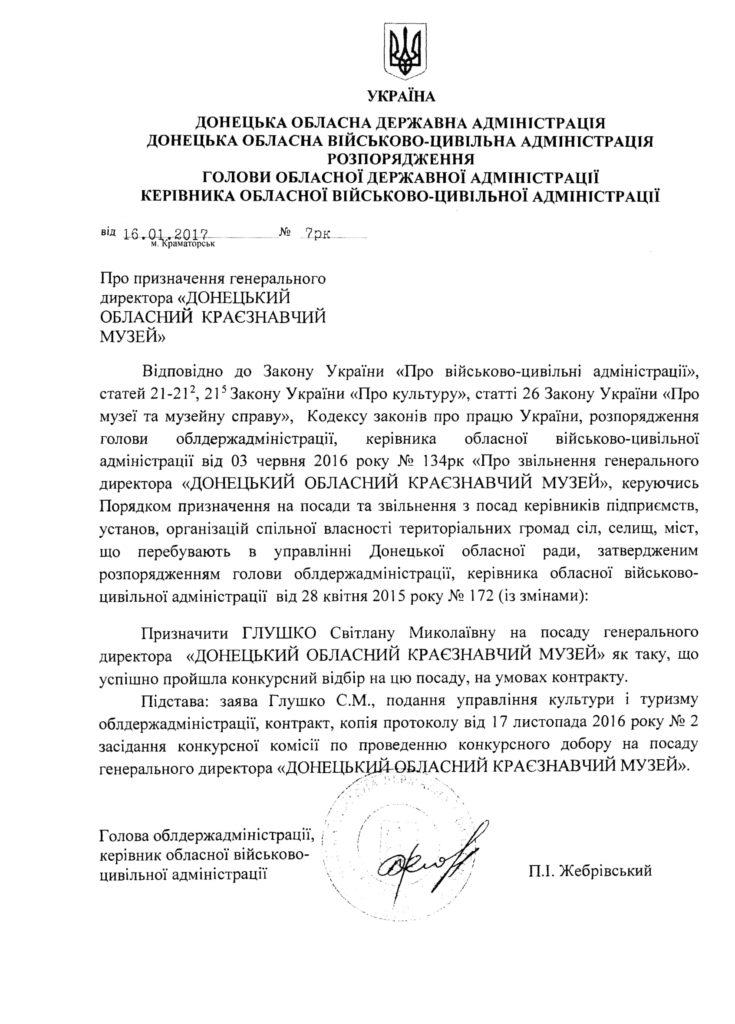 № 7рк від 16.01.2017.pdf-1