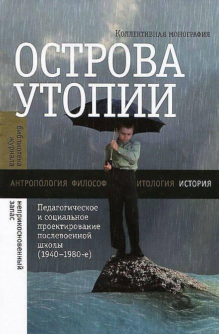 Книга Остров утопии