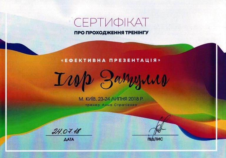Сертифікат проходження тренінгу у Мистецькому арсеналі