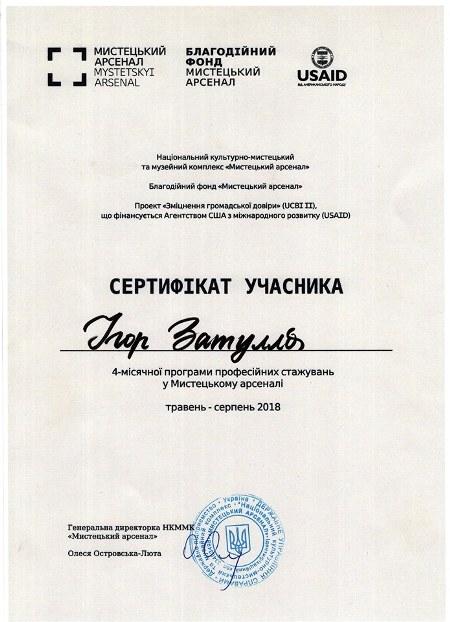 Сертифікат учасника стажування у Мистецькому арсеналі
