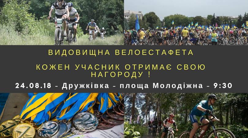 Велоклуб Level Дружківка