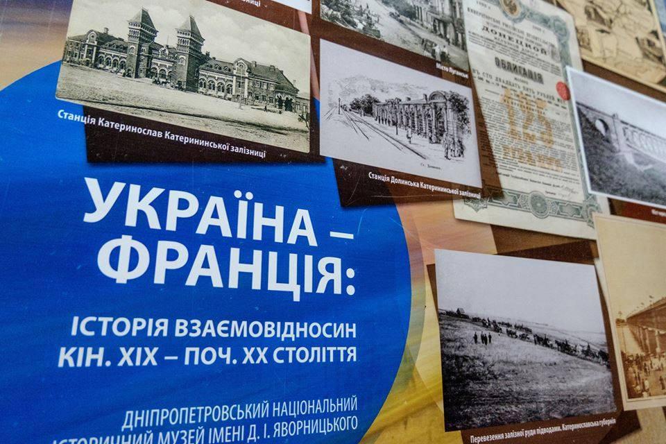 Виставка Україна - Франція у Маріуполі