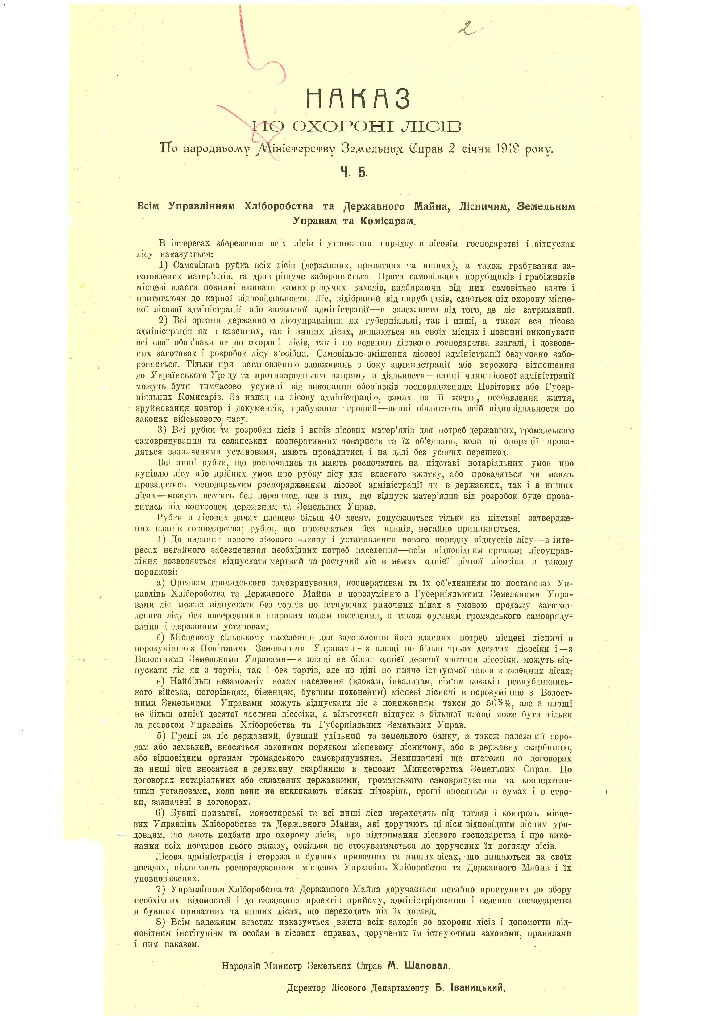Наказ УНР по охороні лісів від 2 січня 1919 р.