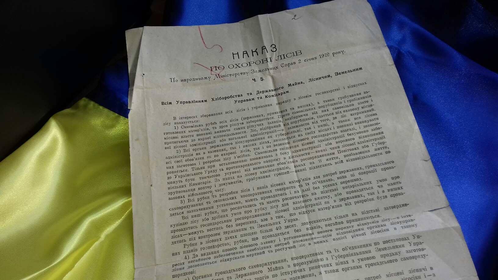 Наказ УНР 1919 р.