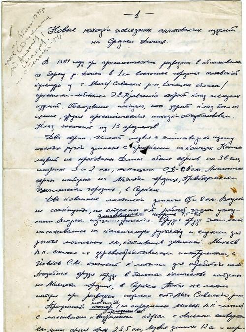 Фото 2. 1-й аркуш рукопису
