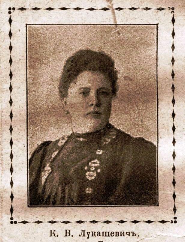 Клавдія Володимирівна Лукашевич