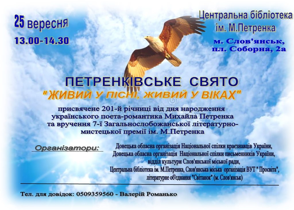 Петренківське свято