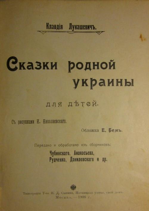 Сказки родной Украины