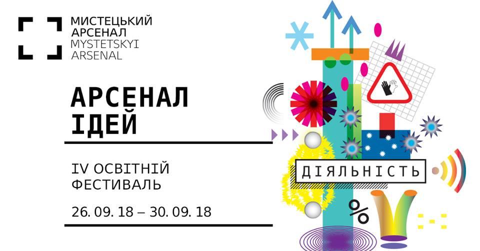 Освітній фестиваль Арсенал Ідей 2018