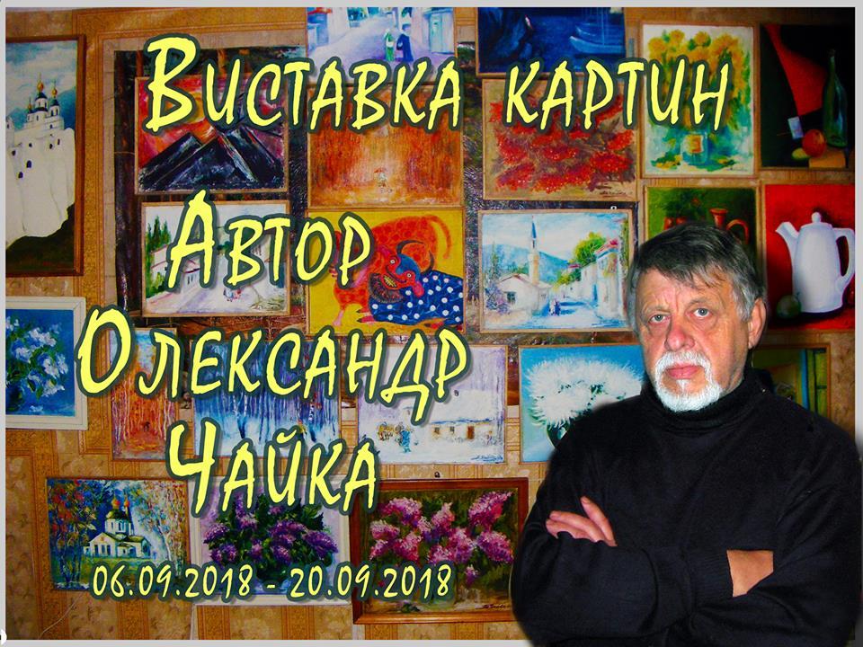 Олександр Чайка - художник
