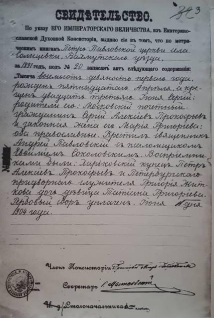 Документ про народження Прокоф'єва