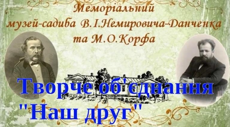 М.О. Корф