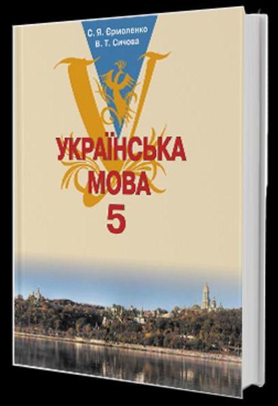 Підручник укр. мова 5 кл.