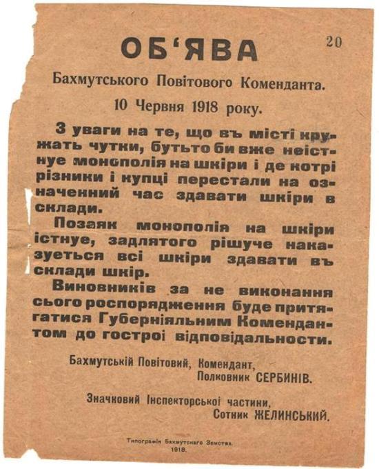 Старовинний документ 1918 року