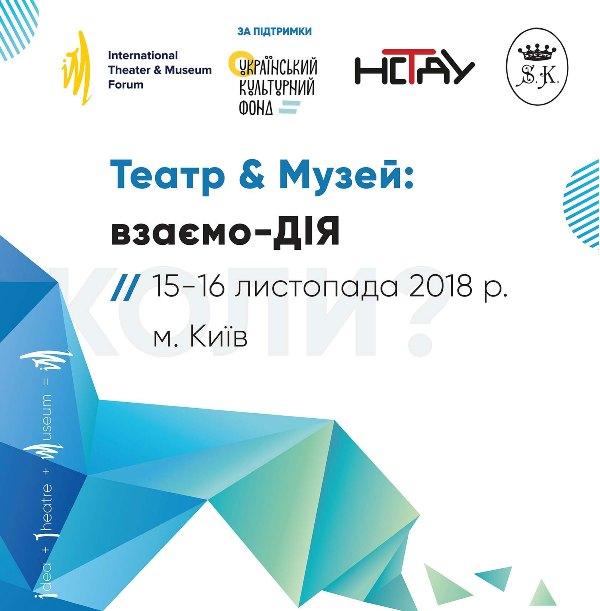 «Театр & Музей взаємо-ДІЯ»