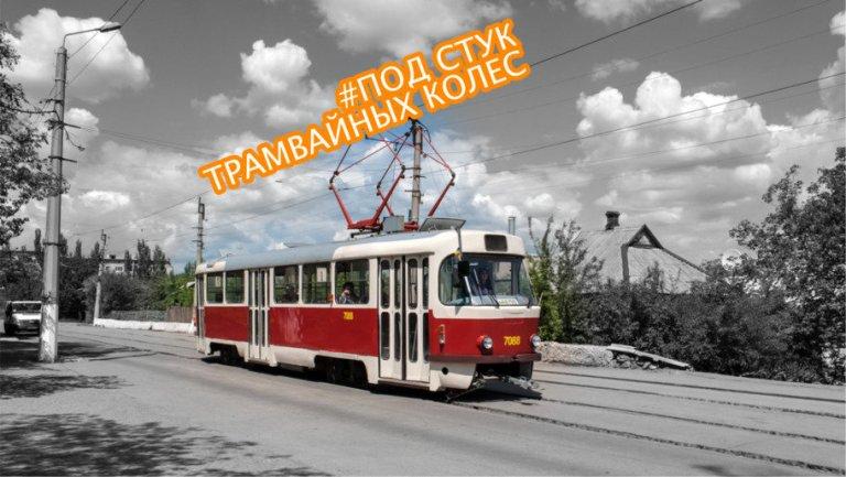 Трамвай в Дружківці