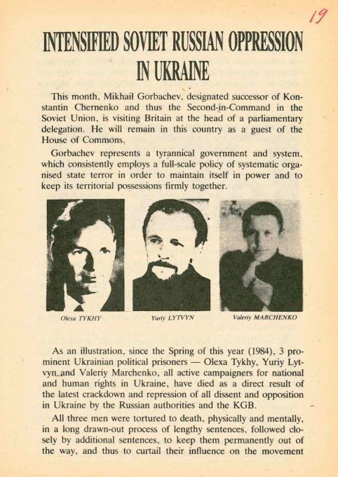 Комітет захисту українських політичних в'язнів у СРСР - листівка