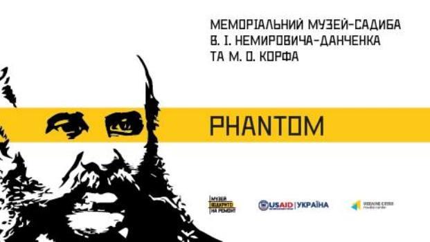 Експозиції «Phantom»