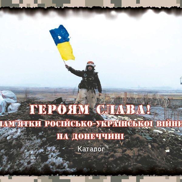 «Героям слава!»