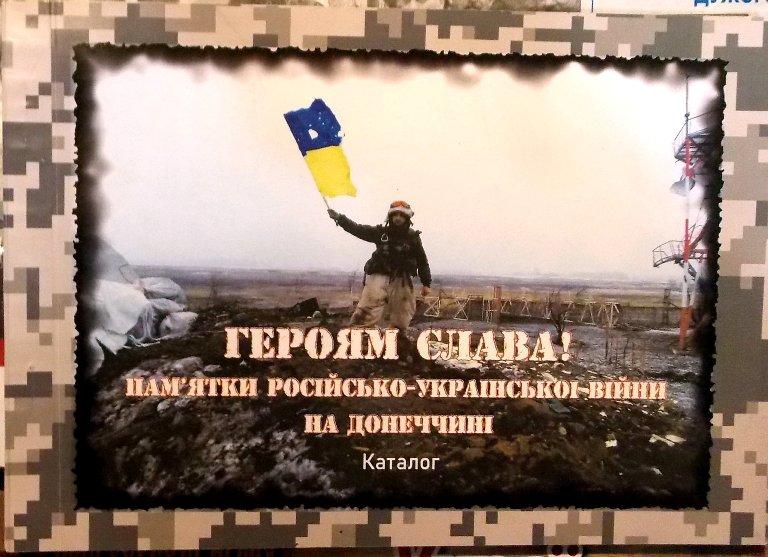 """Каталог """"Героям слава!"""""""