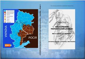 Нескорений український Донбас