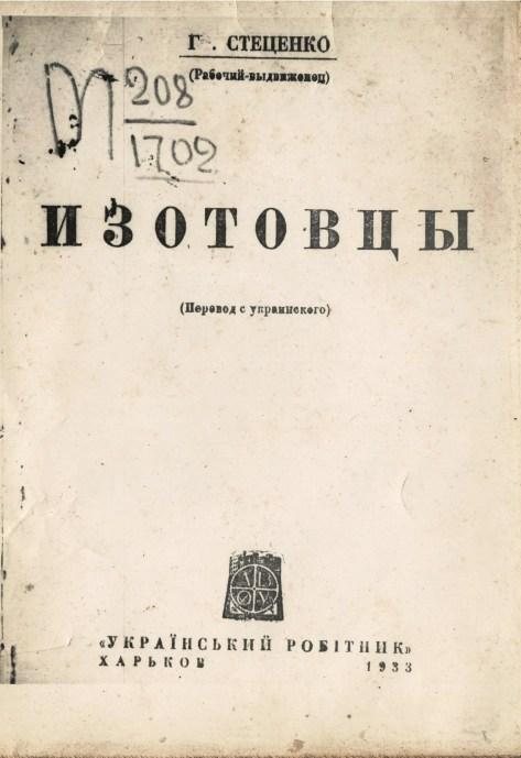 Обкладинка книги «Ізотовці»