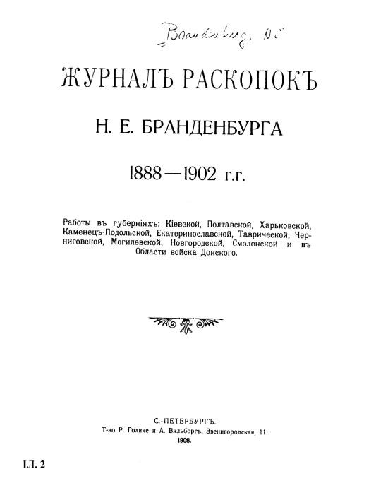 Журнал раскопок Н. Е. Бранденбурга