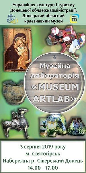 Музейна лабораторія