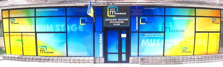 Donetsk Regional Museum of Local History