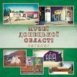 Каталог музеїв Донецької області 2019