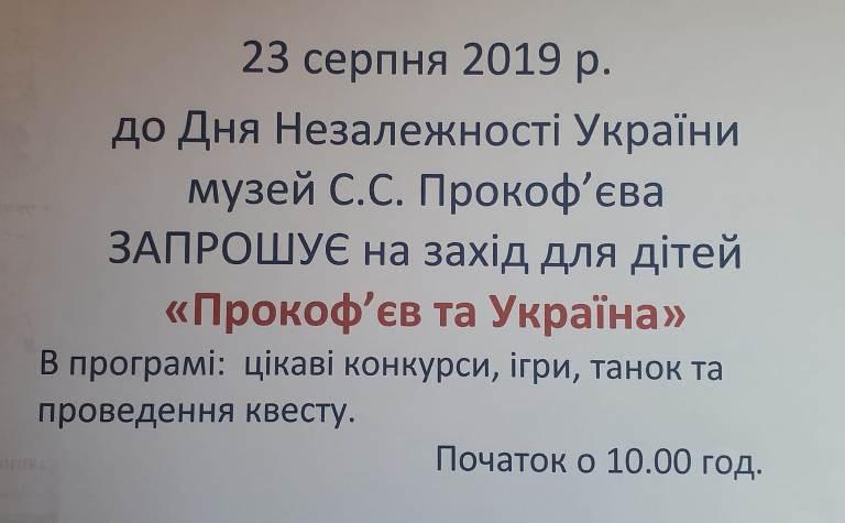 """""""Прокоф'єв та Україна"""""""