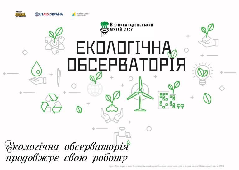 Екологічна обсерваторія - ВМЛ