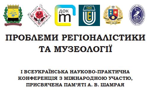 Програма конференції - ДОКМ