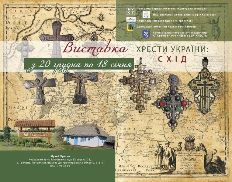 Виставка «Хрести України: Схід»