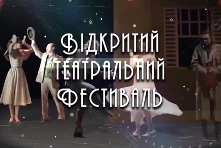 7 поверх - театральний фестиваль