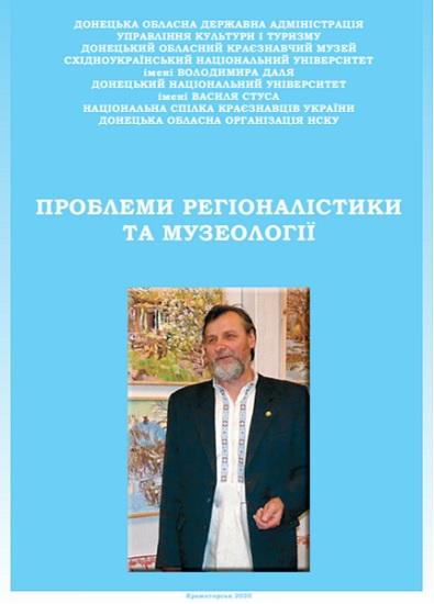 Проблеми регіоналістики та музеології
