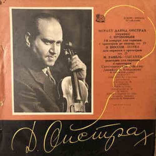 Д.Ойстрах. 1 концерт для скрипки з оркестром С.Прокоф'єва.